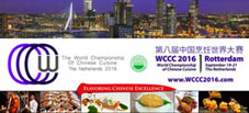 "Leeuwendans voor: Opening Ceremony ""The World Championship of Chinese Cuisine"" sep. 2016"